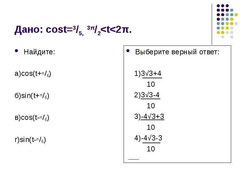 Дано: cost=3/5, 3π/2<t<2π. Найдите: а)cos(t+π/6) б)sin(t+π/6) в)cos(t-π/6) г)sin(t-π/6)
