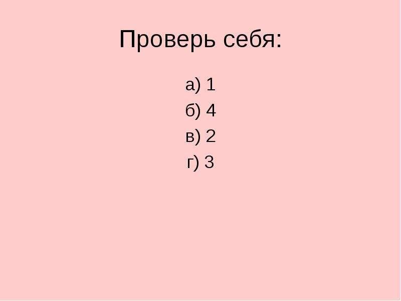 Проверь себя: а) 1 б) 4 в) 2 г) 3
