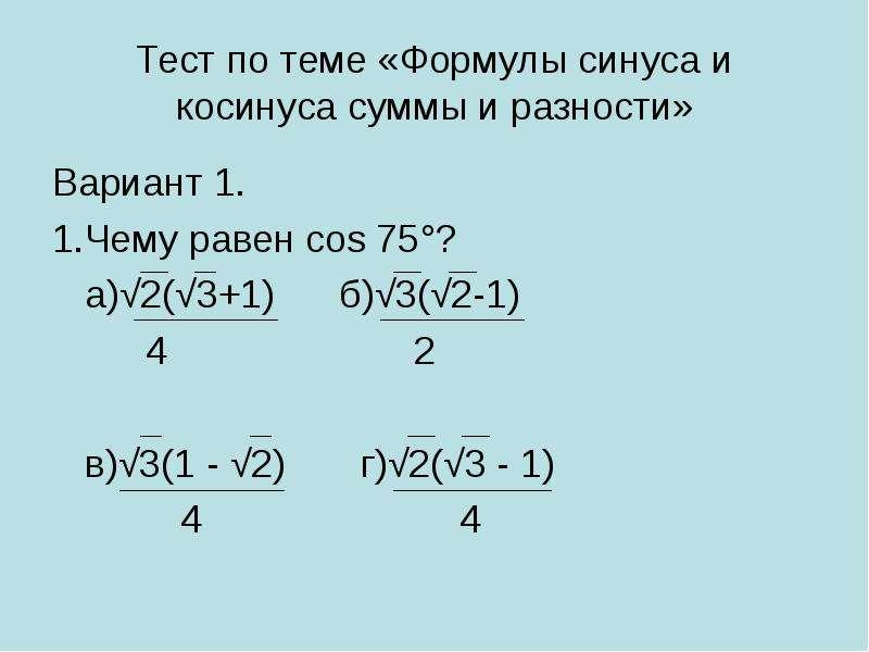 Тест по теме «Формулы синуса и косинуса суммы и разности» Вариант 1. 1. Чему равен cos 75°? а)√2(√3+
