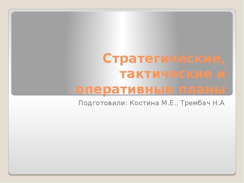 Презентация Стратегические, тактические и оперативные планы