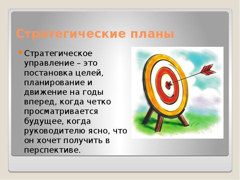 Стратегические планы Стратегическое управление – это постановка целей, планирование и движение на го