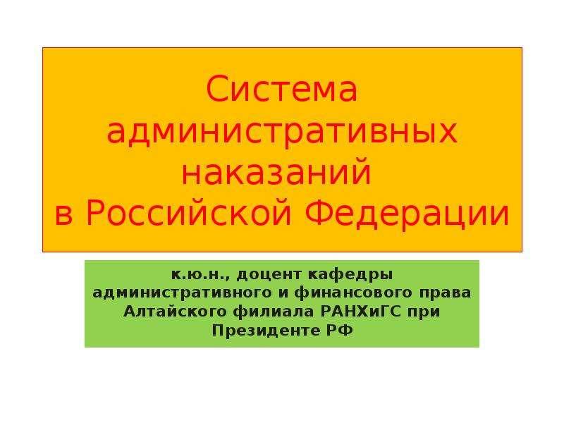 Презентация Система административных наказаний в РФ