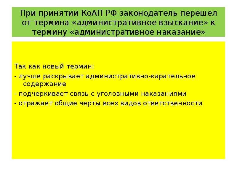 При принятии КоАП РФ законодатель перешел от термина «административное взыскание» к термину «админис