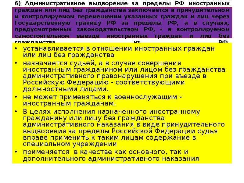 6) Административное выдворение за пределы РФ иностранных граждан или лиц без гражданства заключается