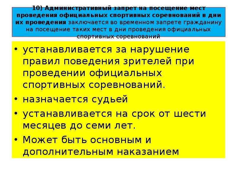 10) Административный запрет на посещение мест проведения официальных спортивных соревнований в дни и