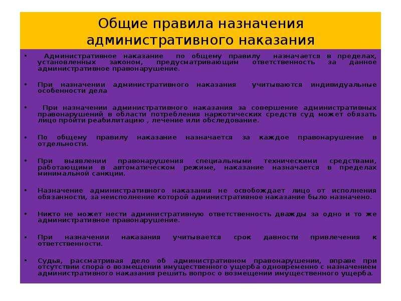 Общие правила назначения административного наказания Административное наказание по общему правилу на