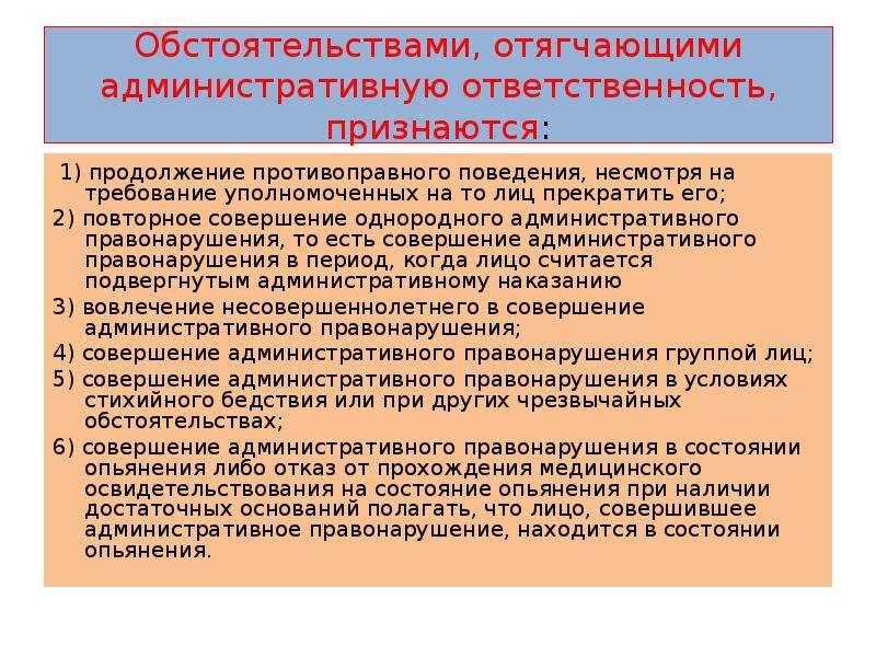 Обстоятельствами, отягчающими административную ответственность, признаются: 1) продолжение противопр