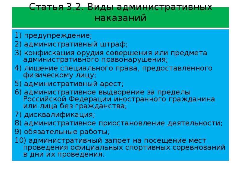 Статья 3. 2. Виды административных наказаний 1) предупреждение; 2) административный штраф; 3) конфис