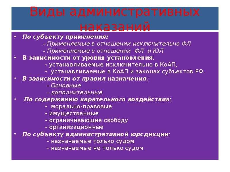 Виды административных наказаний По субъекту применения: - Применяемые в отношении исключительно ФЛ -