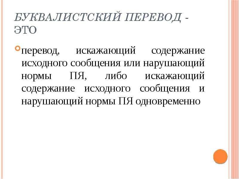 скачать программу перевода на русский язык