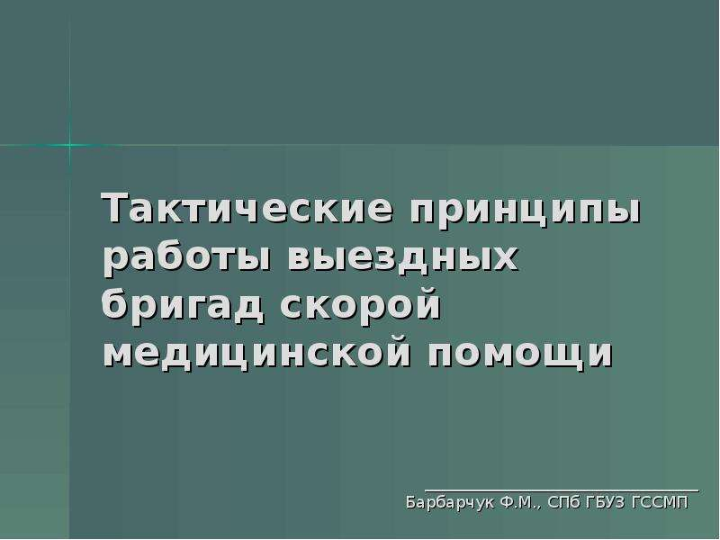 Презентация Тактика работы СМП