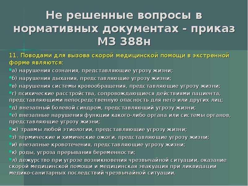 Не решенные вопросы в нормативных документах - приказ МЗ 388н 11. Поводами для вызова скорой медицин