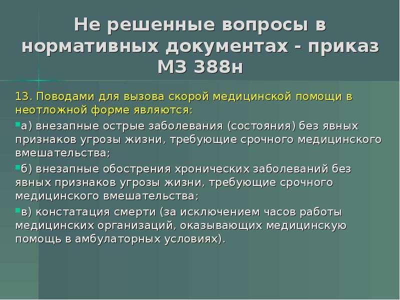 Не решенные вопросы в нормативных документах - приказ МЗ 388н 13. Поводами для вызова скорой медицин