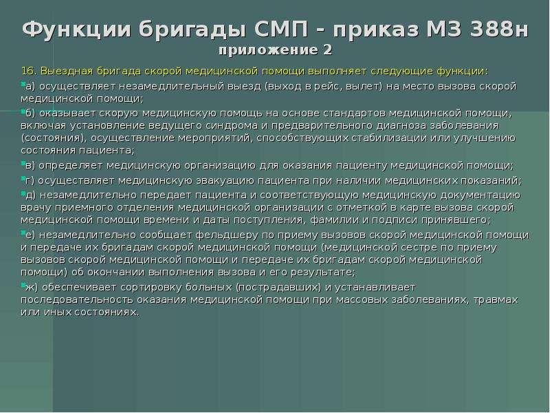 Функции бригады СМП - приказ МЗ 388н приложение 2 16. Выездная бригада скорой медицинской помощи вып
