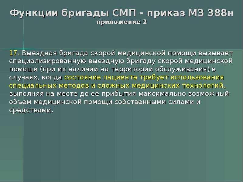 Функции бригады СМП - приказ МЗ 388н приложение 2 17. Выездная бригада скорой медицинской помощи выз