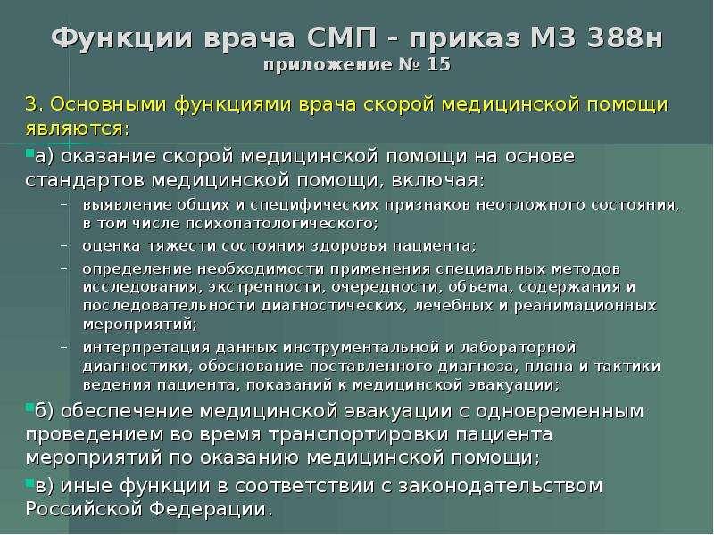 Функции врача СМП - приказ МЗ 388н приложение № 15 3. Основными функциями врача скорой медицинской п
