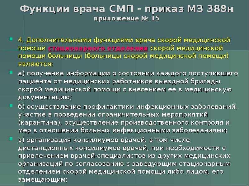 Функции врача СМП - приказ МЗ 388н приложение № 15 4. Дополнительными функциями врача скорой медицин