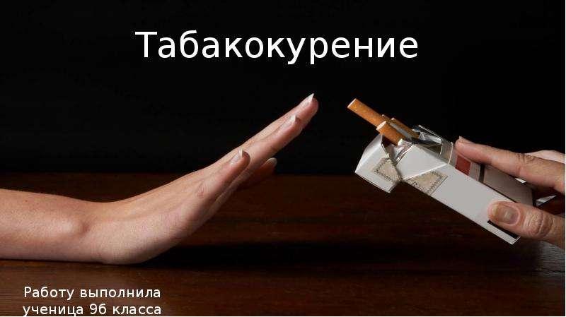 Презентация Табакокурение. История табакокурения