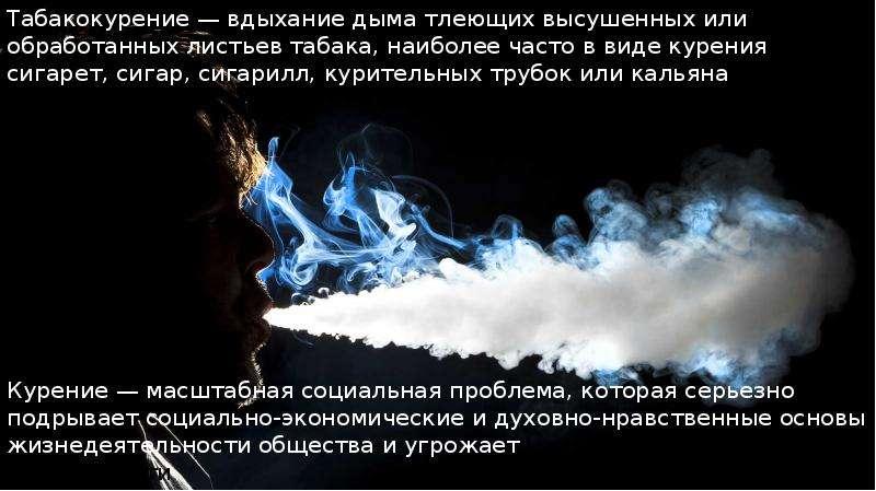 Табакокурение — вдыхание дыма тлеющих высушенных или обработанных листьев табака, наиболее часто в в