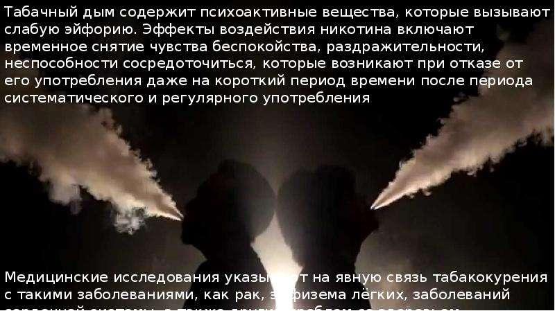 Табачный дым содержит психоактивные вещества, которые вызывают слабую эйфорию. Эффекты воздействия н