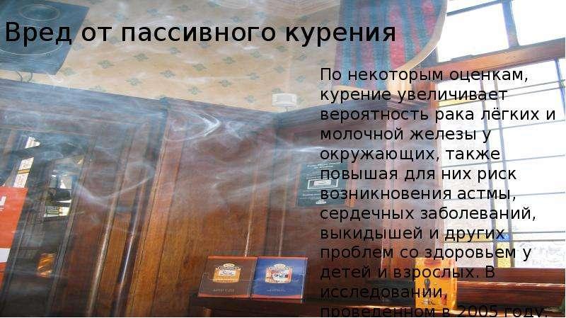 Вред от пассивного курения По некоторым оценкам, курение увеличивает вероятность рака лёгких и молоч
