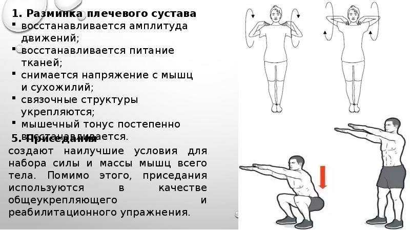 Урок по правилам здорового образа жизни, слайд 5