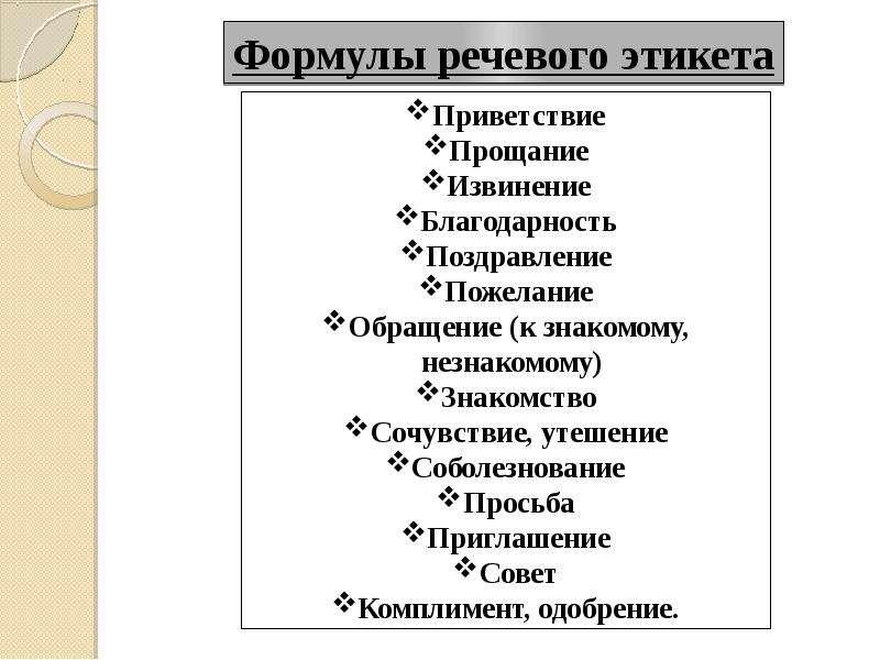 идёт приветствие прощание поздравление в русском речевом этикете признается