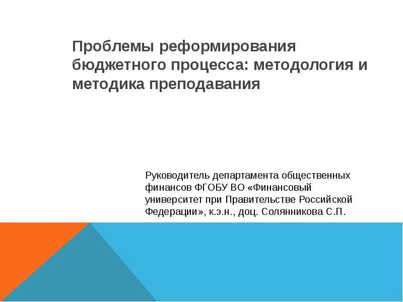 Презентация Реформирование бюджетного процесса. Комплексные изменения в системе государственного управления