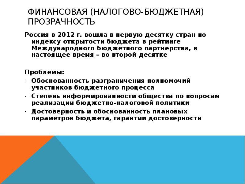 Финансовая (налогово-бюджетная) прозрачность Россия в 2012 г. вошла в первую десятку стран по индекс