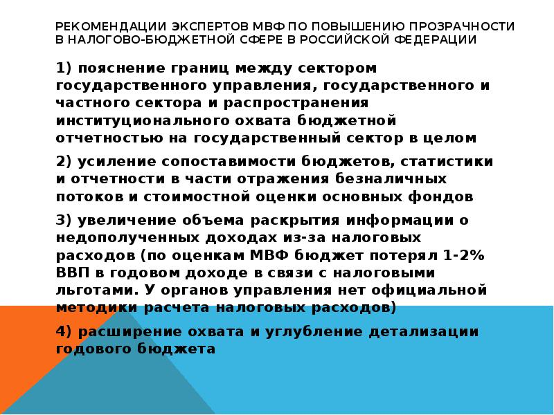 Рекомендации экспертов МВФ по повышению прозрачности в налогово-бюджетной сфере в Российской Федерац