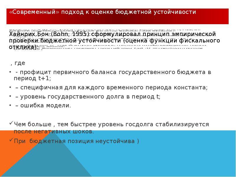 Реформирование бюджетного процесса. Комплексные изменения в системе государственного управления, слайд 30