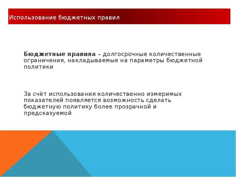 Реформирование бюджетного процесса. Комплексные изменения в системе государственного управления, слайд 33