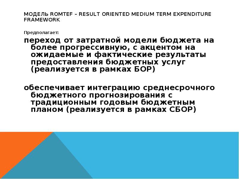 Модель ROMTEF – Result oriented medium term expenditure framework Предполагает: переход от затратной