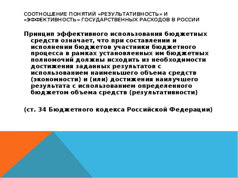 Соотношение понятий «результативность» и «эффективность» государственных расходов в России Принцип э