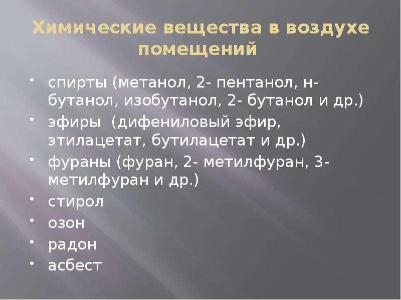 Химические вещества в воздухе помещений спирты (метанол, 2- пентанол, н-бутанол, изобутанол, 2- бута