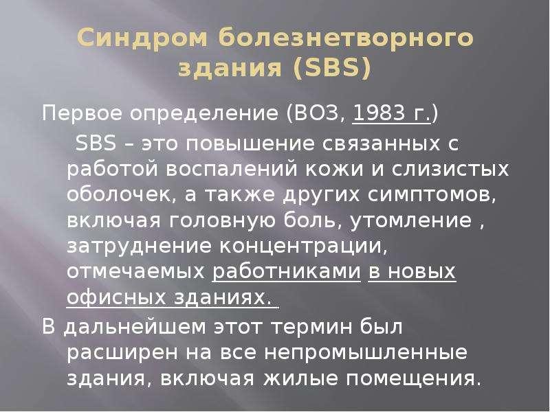 Синдром болезнетворного здания (SBS) Первое определение (ВОЗ, 1983 г. ) SBS – это повышение связанны