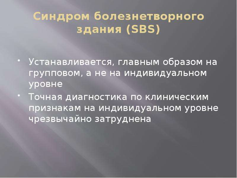 Синдром болезнетворного здания (SBS) Устанавливается, главным образом на групповом, а не на индивиду