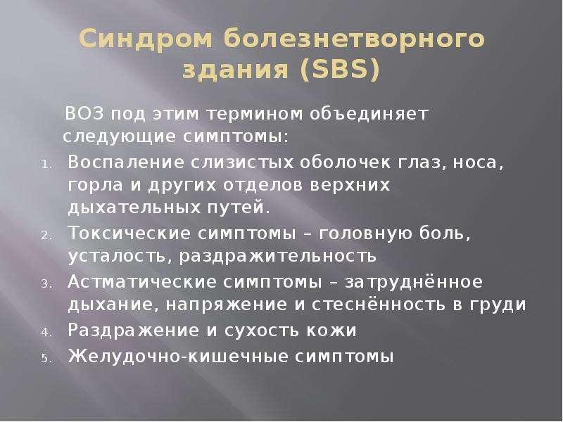 Синдром болезнетворного здания (SBS) ВОЗ под этим термином объединяет следующие симптомы: Воспаление