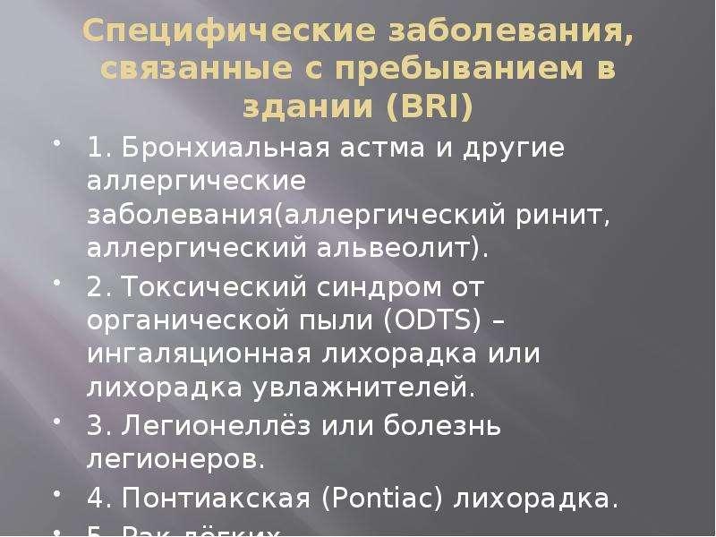 Специфические заболевания, связанные с пребыванием в здании (BRI) 1. Бронхиальная астма и другие алл