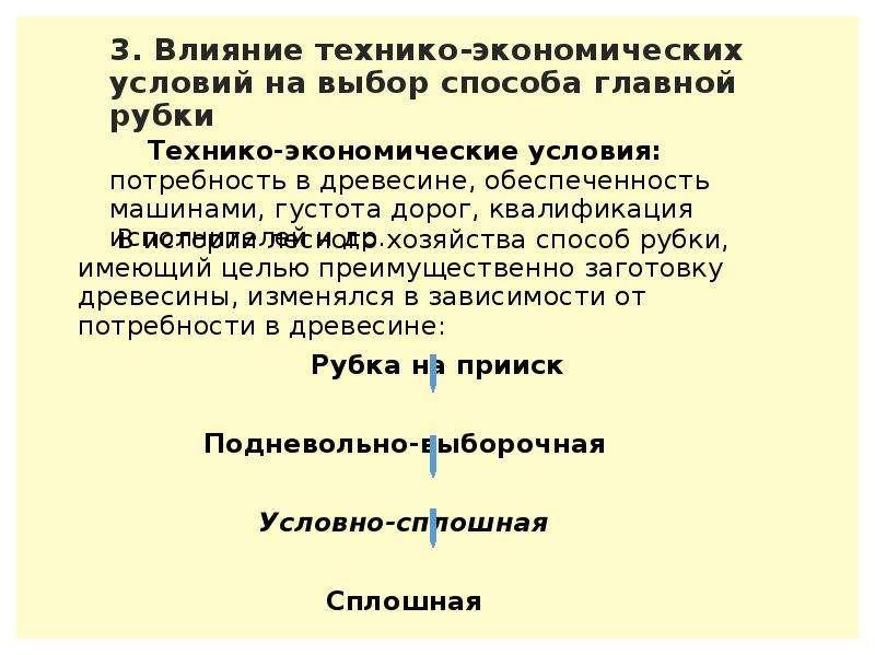3. Влияние технико-экономических условий на выбор способа главной рубки Технико-экономические услови