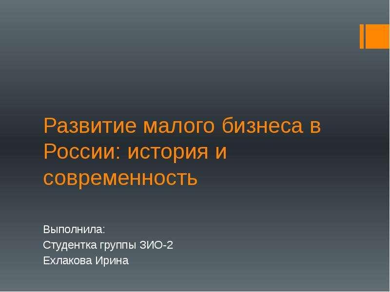 Презентация Развитие малого бизнеса в России: история и современность