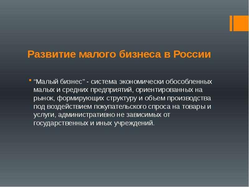 """Развитие малого бизнеса в России """"Малый бизнес"""" - система экономически обособленных малых и средних"""