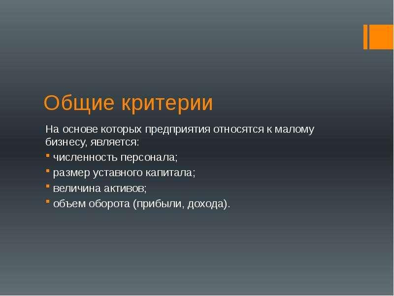 Общие критерии На основе которых предприятия относятся к малому бизнесу, является: численность персо