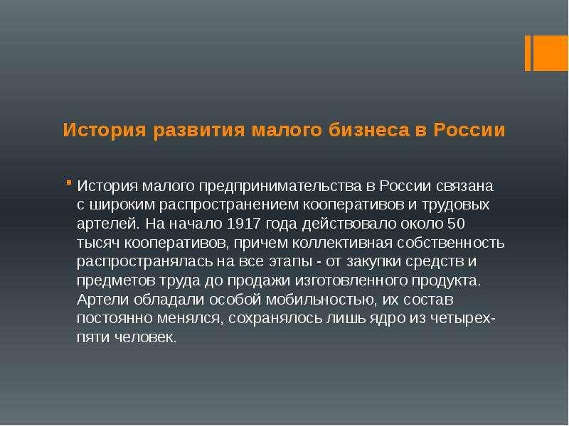История развития малого бизнеса в России История малого предпринимательства в России связана с широк