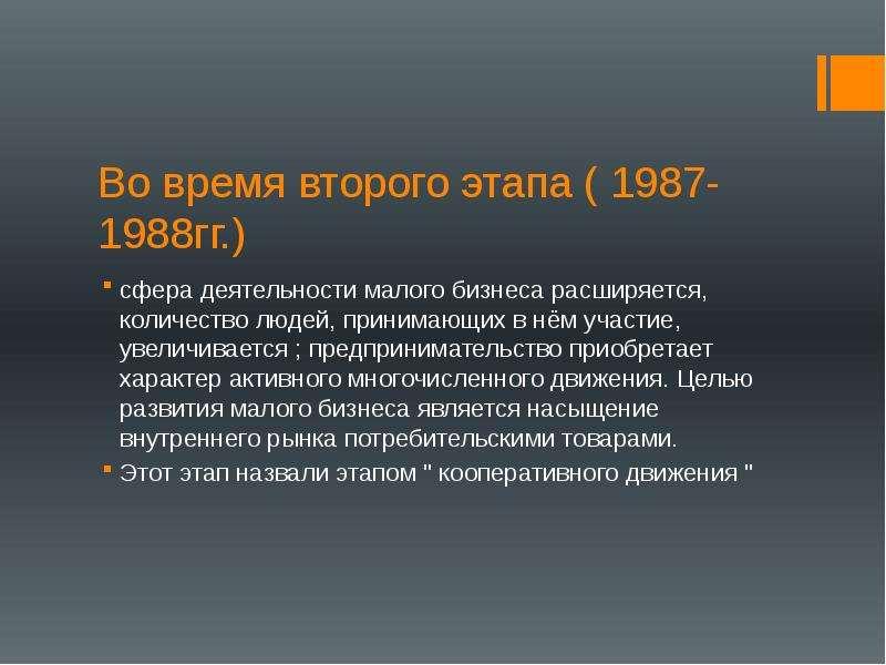 Во время второго этапа ( 1987-1988гг. ) сфера деятельности малого бизнеса расширяется, количество лю