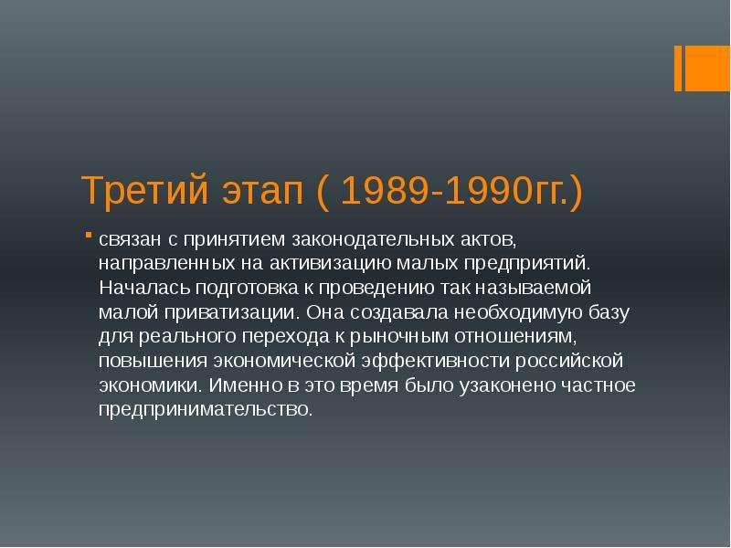 Третий этап ( 1989-1990гг. ) связан с принятием законодательных актов, направленных на активизацию м