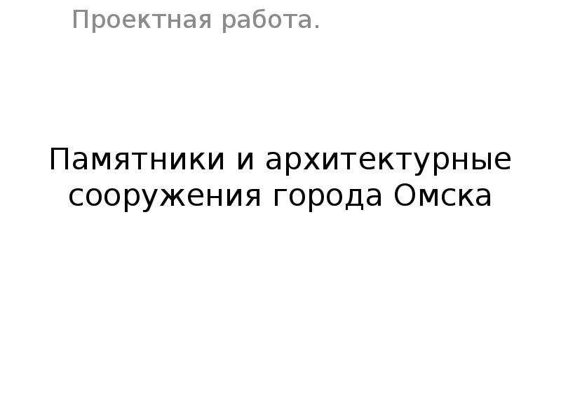 Презентация Памятники и архитектурные сооружения города Омска