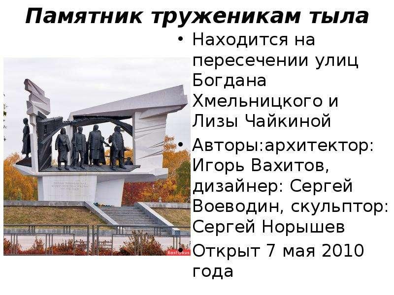 Памятник труженикам тыла Находится на пересечении улиц Богдана Хмельницкого и Лизы Чайкиной Авторы:а