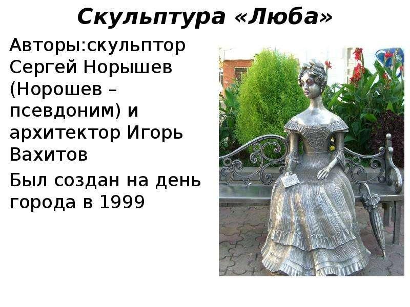 Скульптура «Люба» Авторы:скульптор Сергей Норышев (Норошев – псевдоним) и архитектор Игорь Вахитов Б