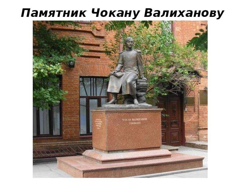 Памятник Чокану Валиханову